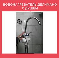 Проточный Водонагреватель Делимано с душем!Акция