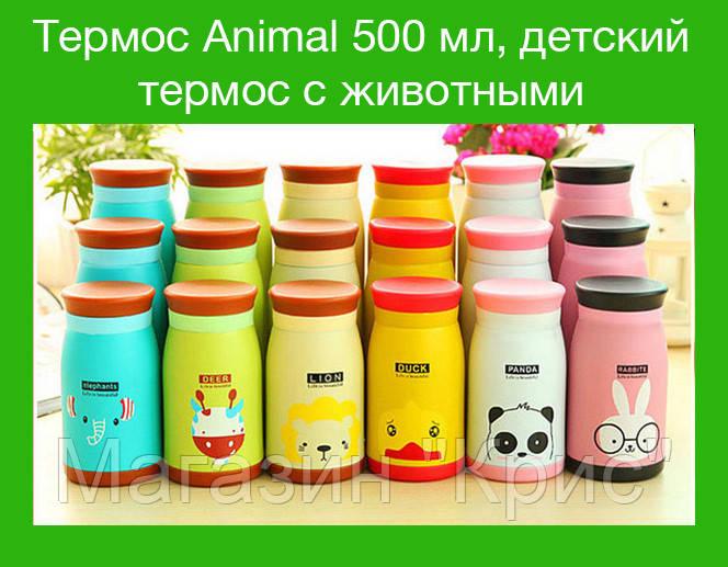 Термос Animal 500 мл, детский термос с животными!Акция