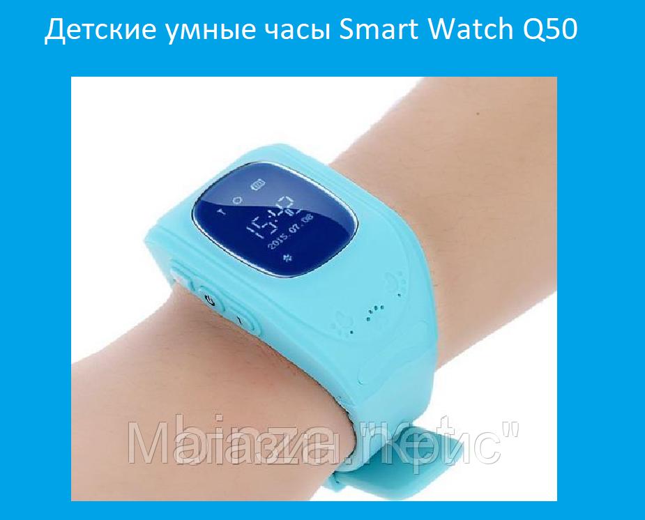 Детские умные часы Smart Watch Q50 (черные, темно-синий)!Акция
