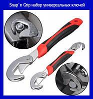 Snap`n Grip набор универсальных ключей!Акция