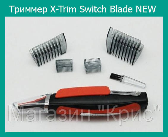 Триммер X-Trim Switch Blade NEW!Акция