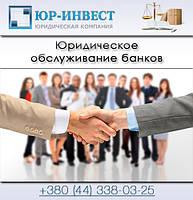 Юридическое обслуживание банков