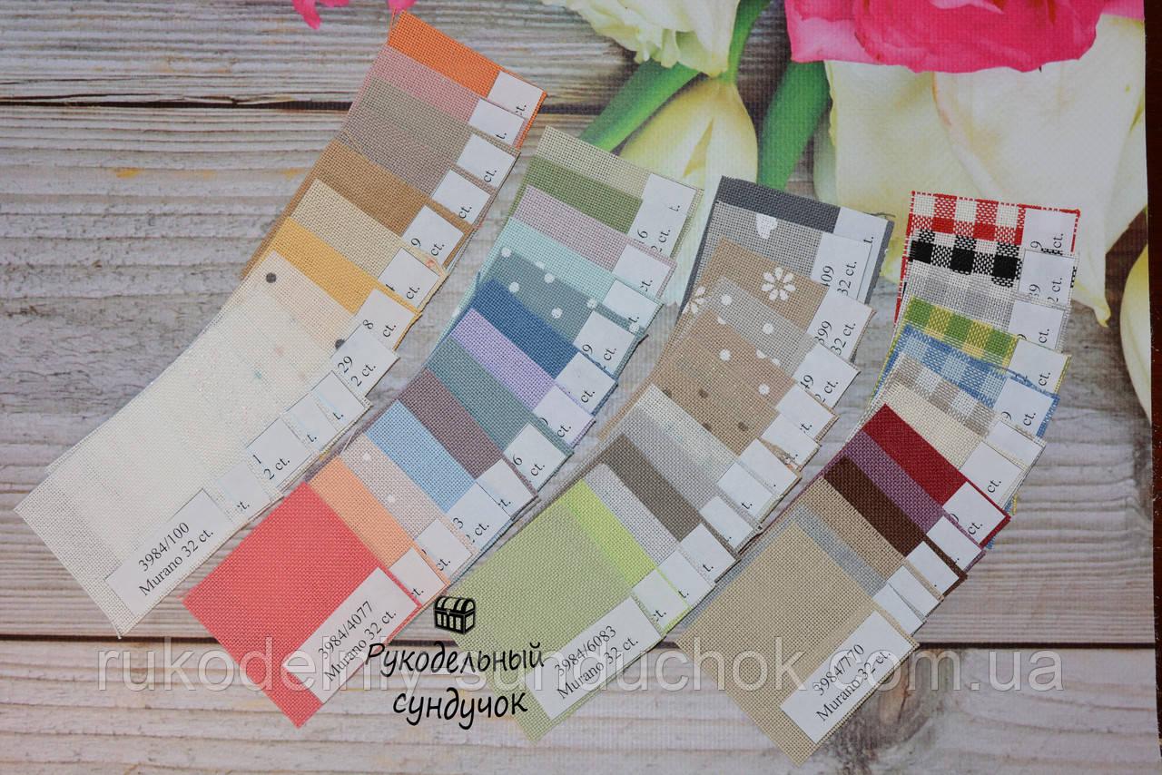 Набор образцов тканей Zweigart Murano 32 ct. арт. 3984 (52 цвета)
