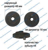Зубчатое колесо (шестерня) на лобзик (48х10х44z)