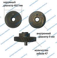 Зубчатое колесо (шестерня) на лобзик 40,5x9x47z