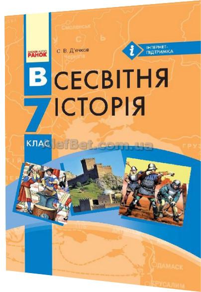 7 клас / Всесвітня історія. Підручник / Д'ячков / Ранок