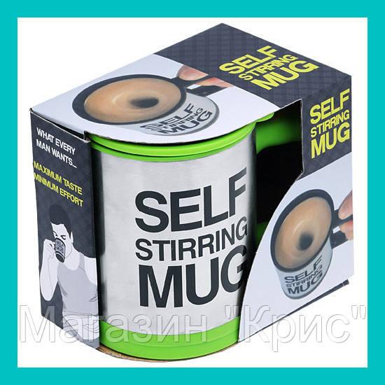 Кружка-мешалка Self Mug (термокружка-миксер)!Акция