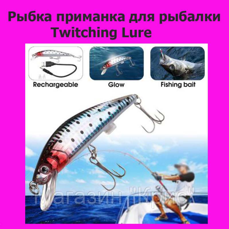 Рыбка приманка для рыбалки Twitching Lure!АКЦИЯ