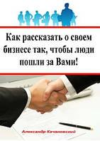 """""""Как раcсказать о своем бизнесе так, чтобы люди пошли за Вами"""" - А. Качановский"""