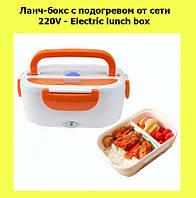 Ланч-бокс с подогревом от сети 220V - Electric lunch box!АКЦИЯ