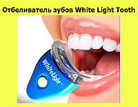 Отбеливатель зубов White Light Tooth!АКЦИЯ