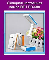 Складная настольная лампа DP LED-688!Лучший подарок