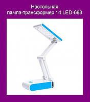 Настольная лампа-трансформер 14 LED-688!Лучший подарок