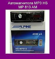Автомагнитола MP3 HS MP 813 AM!Лучший подарок