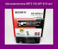 Автомагнитола MP3 HS MP 814 am!Лучший подарок