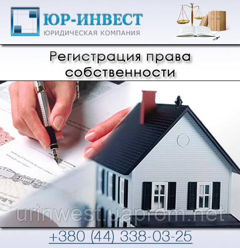 Регистрация права собственности на недвижимость