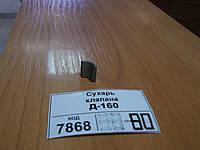 Сухарь клапана Д-160, каталожный № 51-02-15