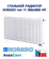 Стальной радиатор Korado 11vk 500x2600 нижнее подключение
