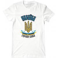 Патріотична футболка Слава Україні! Героям Слава! 5488ecb5926ad