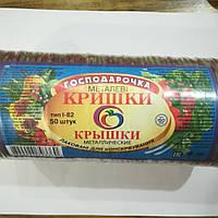 """Крышка металлическая лакированная для консервирования """" Господарочка"""" d 82 мм"""