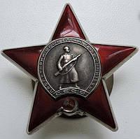 Орден Красной звезды 1606997