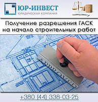 Получение разрешения ГАСК на начало строительных работ