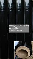 Стрейч пленка 3,5кг (3,3кг пленка +0,2кг втулка) 50см, 17мкм первичка, техническая пленка упаковочная, Черная