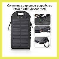 Солнечное зарядное устройство Power Bank 20000 mAh!Лучший подарок