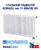 Стальной радиатор Korado 11vk 600x700 нижнее подключение