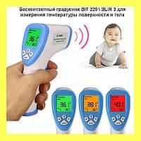 Бесконтактный градусник BIT 220 \ BLIR 3 для измерения температуры поверхности и тела!Лучший подарок