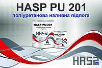 HASP PU-201 Полиуретановый наливной пол