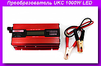 1000W LED,Инвертор UKC,Преобразователь авто!Лучший подарок
