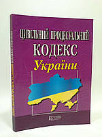 ЮрЕк КУ 2018 (нов) Цивільний процесуальний кодекс України ЦПК