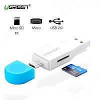 Картридер USB + Micro USB OTG Ugreen 30358 c поддержкой карт до 128 Гб (Белый)
