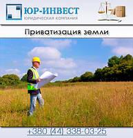 Приватизация земли в Киеве
