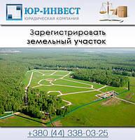 Зарегистрировать земельный участок