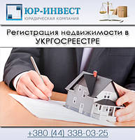 Регистрация недвижимости в УКРГОСРЕЕСТРЕ