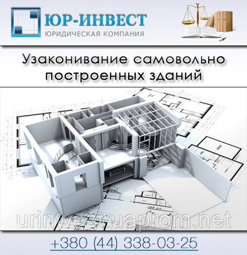 Узаконивание самовольно построенных зданий