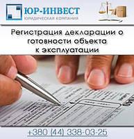 Регистрация декларации о готовности объекта к эксплуатации