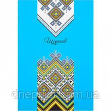 Щоденник В5 /интегр. обл. микротиснение / Украинский орнамент, голубой