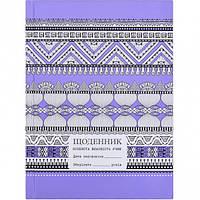 Щоденник А5 /тв. обл. мат./ Орнаменты, фиолетовый