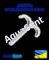 Дюбель (крюк двойной) d16-18 100шт