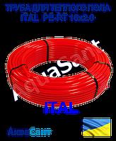 Труба для теплої підлоги ITAL PE-RT EVOH 16X2.0