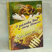 """Книга """"І зцілить Вас лікар Бджола"""""""