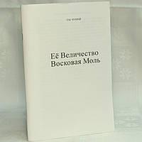 """Книга """"Её величество воксковая моль"""""""