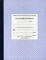 Журнал шкільний 5-11 кл/2019р