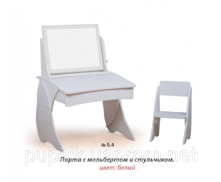 """Парта """"Умница"""" со стульчиком и мольбертом Вальтер 5.4 (белый)"""