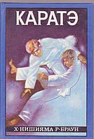 Х.Нишияма Каратэ