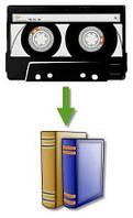 Аудио в текст, голос в текст, видео в текст