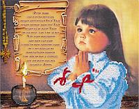 Набор для вышивки бисером икон: Молитва (украинский текст молитвы) 24х30 см Abris Art AB-459-01